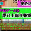 【ゆっくり解説】新選組八番隊隊長 「藤堂平助」【歴史】
