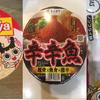 【望郷】寿がきや魚魚辛、袋麺、カップ麺・・・東京でスガキヤを食ひて