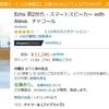 Amazon Echoが異常に安い!!