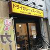 【欧風系】ドライカレーとスープカレー・インディー大森店 【東京】