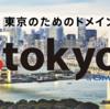 【東京ドメイン取得!!】独自ドメインに変更いたしました!!【.tokyo】