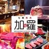 【オススメ5店】金沢(片町・香林坊・にし茶屋周辺)(石川)にある焼肉が人気のお店