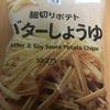 今夜のおつまみ!セブンイレブン『細切りポテト バターしょうゆ』を食べてみた!