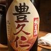 福島県 豊久仁 純米酒 ひやおろし
