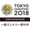 東京マラソン2018 エントリー!!