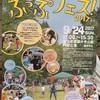 2017.9.24開催 武蔵国分寺公園でぷっぷフェス