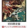 【楽天ブックス限定先着特典】三文小説 / 千両役者 (初回限定盤 CD+Blu-ray) (オリジナルコルクコースター) [ King Gnu ]