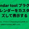 Calendar tool プラグインでカレンダーをカスタマイズして表示する