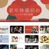 【iTunes Store】「新年映画初め」期間限定価格