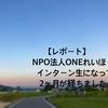 【レポート】NPO法人ONEれいほくのインターン生になって2ヵ月が経ちました。