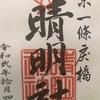 【御朱印】晴明神社(京都市)に行ってきました|京都市上京区の御朱印