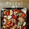【ぎゅうぎゅう焼き】カンタン美味しいぎゅうぎゅう焼き。絶対入れてほしい激ウマおすすめ具材ベスト5を紹介します