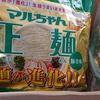 【食】マルちゃん(東洋水産)にクレームしたその後の話【残念】