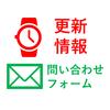 【随時更新】最新情報はコチラ!