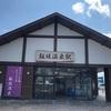 🚲19-5飯坂温泉/吉川屋