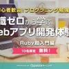 初心者歓迎!無料のプログラミング学習・Webアプリ開発体験会を開催
