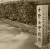 島根県邑南町 中野小学校跡