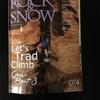 岩と雪  最新号
