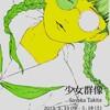 ギャラリー銀座フォレスト・ミニの瀧田紗也香展「少女群像」が魅力的