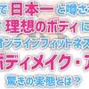 日本一のオンラインフィットネスが無料体験を実施中!