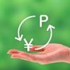 ポイ活初心者でも安心!ポイントサイト選びとポイントの交換方法をご紹介!