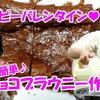 <UP>バレンタインだからチョコブラウニー作るよ!