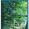『言の葉の庭』を観た感想、視点の変化を含めた第一感