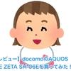 【購入レビュー】docomoのAQUOS PHONE ZETA SH-06Eを買ってみた!!