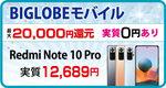 【6月】BIGLOBEモバイル・バーゲンで3GBで770円/月、人気スマホが最大2万ポイント還元!