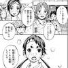 「さよなら私のクラマー」36話(新川直司)ワラビーズ最大の危機