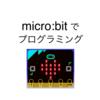 最も初歩的な microbit 11/02 土