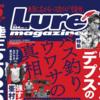 バス釣りウワサの真相を解説「ルアーマガジン2020年9月号」発売!