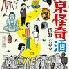 ドラマ25「東京怪奇酒」がぶっ飛びすぎてて面白い