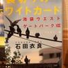 『池袋ウエストゲートパーク 裏切りのホワイトカード』石田衣良