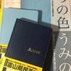 はじめての富山県民手帳(2019年版)