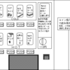HyperCardスタック「自販機スタック」(1996年)紹介
