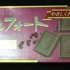 いつの間にか色んな味が増えたアルフォートの北海道小豆を食べた!