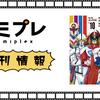 【新刊情報】2月5日はヒーローズコミックス発売日!!