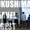 アイマスP七人で一泊二日の福島旅行に行ってきました~一日目後編~