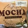 ロピア モカチョコシュー 食べてみた。