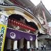 歌舞伎座はずるい