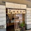 【コスパ!】銀座にある最中屋さん「空也」は予約必須のお店!偶然、当日分を買うことができました♡