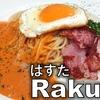 伊勢で食べる自家製生麺!ぱすたRakuen(ラクエン)のモチモチ食感パスタ!