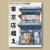 #マテウシュ・ウルバノヴィチ「東京店構え マテウシュ・ウルバノヴィチ作品集」