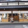 京都とその周辺ビール巡りの旅 2020年10月③「三日目。 家守堂(京都/伏見)」