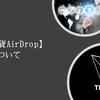 【仮想通貨AirDrop】TRONについて