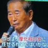 「厚化粧」vs「メクラ判」小池百合子が石原慎太郎にしっぺ返し。