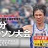 山中伸弥教授が別大マラソン2018に出走!