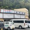群馬県うまい安い早い「永井食堂」🍚