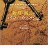 新月・満月のパワーウィッシュ(keiko)を予約!発売日は、、